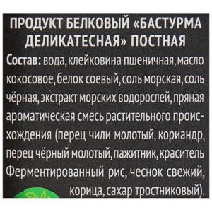 """Бастурма постная """"деликатесная"""" Vego"""