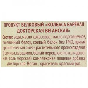 VEGO Колбаса Докторская Веганская вареная