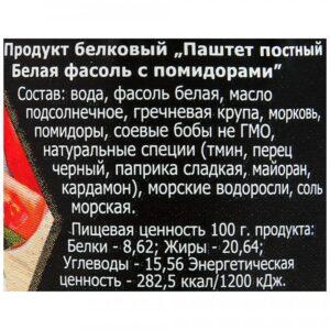 VEGO Паштет постный Белая фасоль с помидорами, 300 г