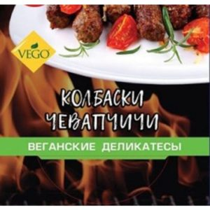 """Веганские колбаски """"Чевапчичи"""" Vego"""