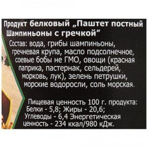 VEGO Паштет постный Шампиньоны с гречкой, 300 г