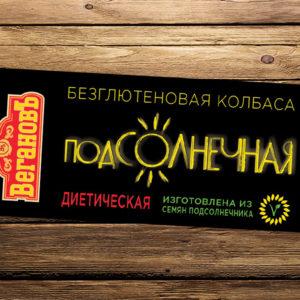Веганская колбаса «Подсолнечная» ВегановЪ безглютеновая диетическая