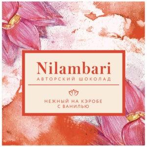 Шоколад на кэробе нежный с ванилью Nilambari