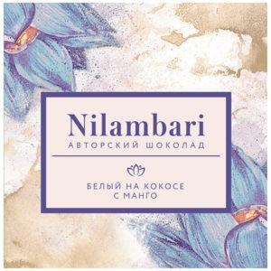 Шоколад белый с манго Nilambari