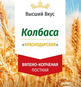 """Веганская колбаса вялено-копченая """"Краснодарская"""" Высший Вкус"""