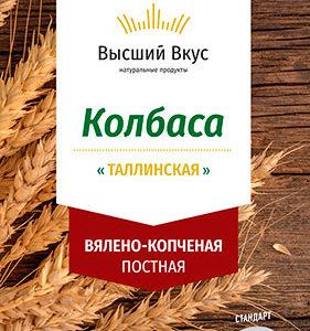 """Веганская колбаса вялено-копченая """"Таллинская"""" Высший Вкус"""