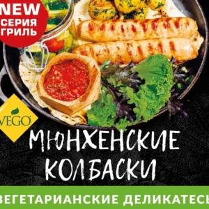 """Веганские колбаски """"Мюнхенские"""" Vego, 320г"""