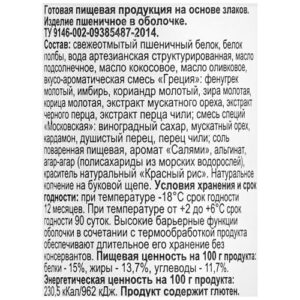 """Веганская колбаса """"Московская"""" Высший вкус, 300г"""