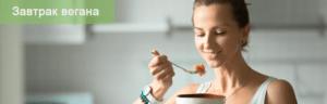 Завтрак вегана – 5 идей вкусно начать утро