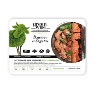 GREENWISE Филе растительное со вкусом говядины 200г