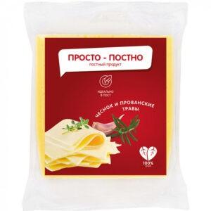 """Веганский сыр """"с прованскими травами и чесноком"""" Просто-Постно"""" 250г."""