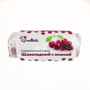 """Глазированный сырок Шоколадный с вишней """"Mallakto"""", 90 гр"""