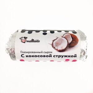 """Глазированный сырок с кокосовой стружкой """"Mallakto"""", 90 гр"""