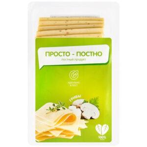 """Веганский сыр """"с грибами"""" Просто-постно, 150 гр (нарезка)"""
