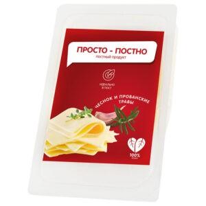 """Веганский сыр """"с прованскими травами и чесноком"""" Просто-Постно"""" 150г (нарезка)"""