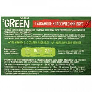 """Гуакамоле """"Agama Green"""" классическое, 150 г"""