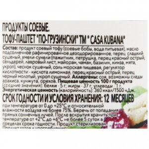 """Тофу-паштет """"Casa Kubana"""" Грузия, 200 гр"""