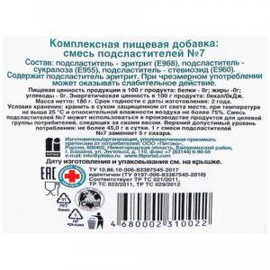 """Заменитель сахара на основе эритрита и стевии """"Fit parad"""" №7, 180 гр"""