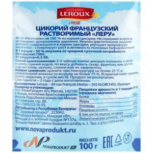 """Цикорий """"Leroux"""" растворимый порошкообразный, 100 гр"""