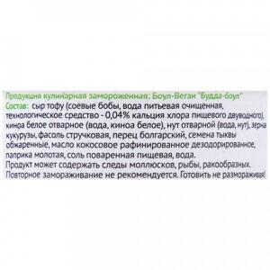 """Боул веганский """"Agama"""" с тофу замороженный, 270 г"""