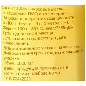 """Масло Кокосовое """"Roi Thai"""" рафинированное, 1 л"""