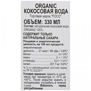 """Вода кокосовая """"Foco"""" Organic , 330 мл"""